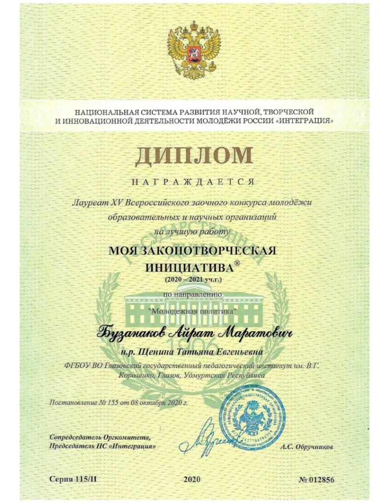 Бузанаков Айрат