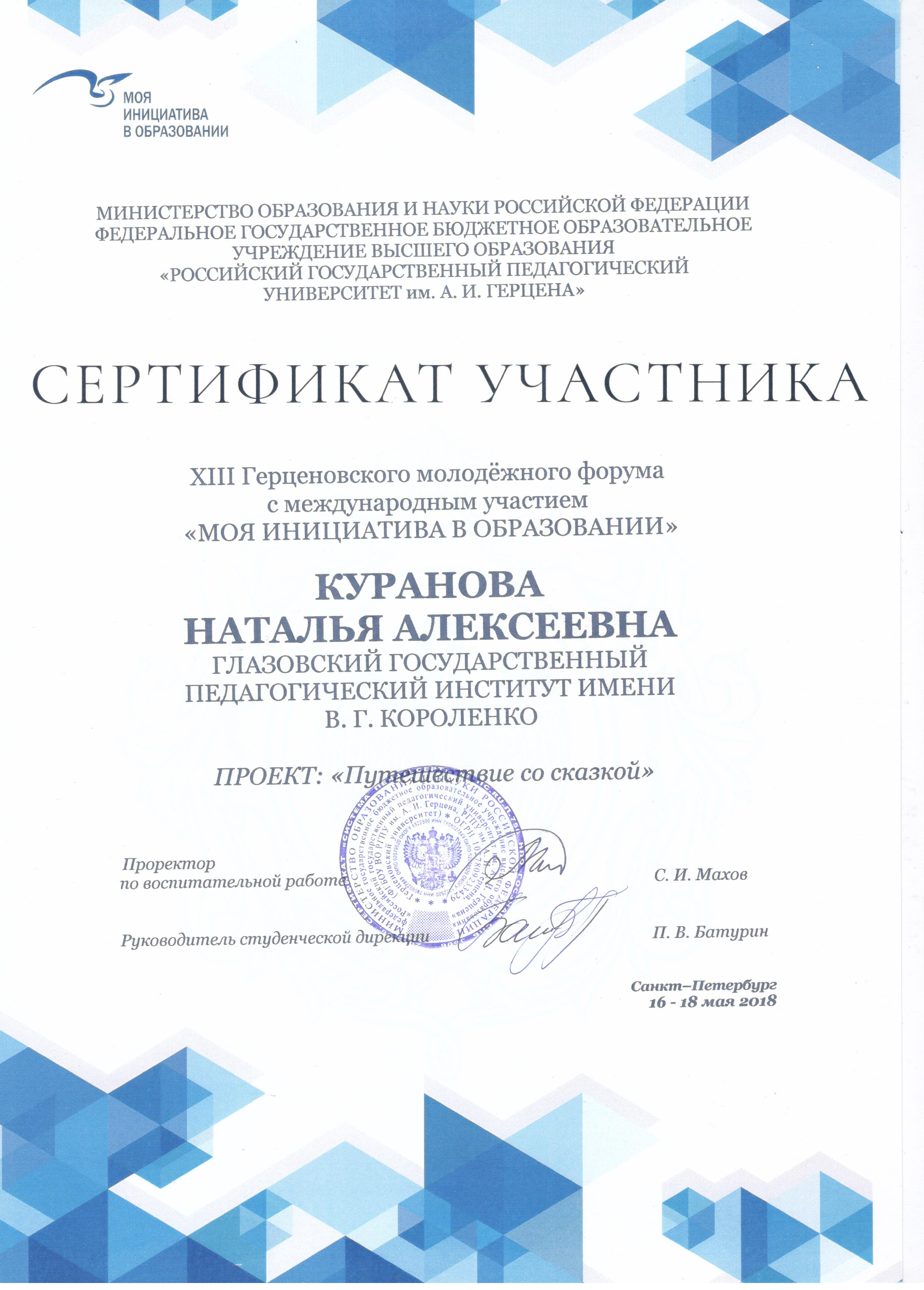 sertifikat putew so skaz