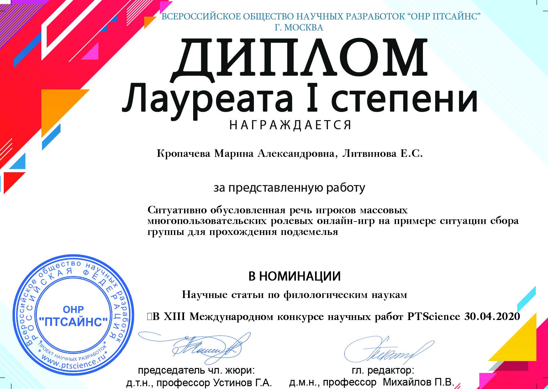 Кропачева Марина Александровна, Литвинова Е.С._1588236690