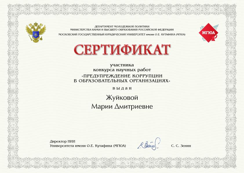 Zhui_774_kova_Maria_Dmitrievna